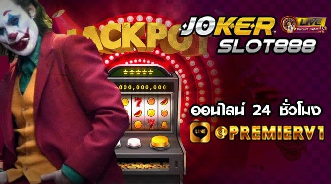 สมัคร Joker สล็อต 888 แจ็คพอตแตกง่าย