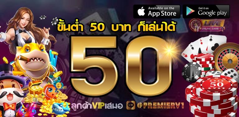 ฝากขั้นต่ำ 50 บาท live-onlinegame