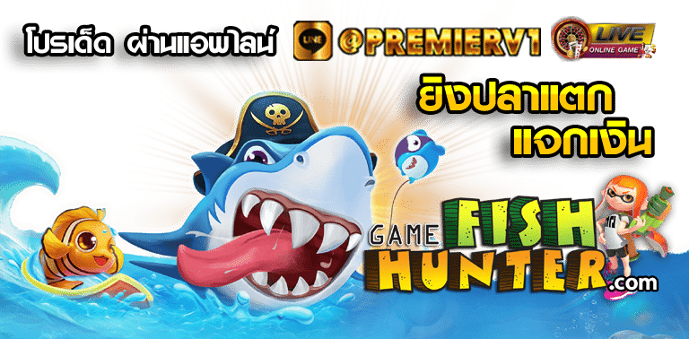 เกมยิงปลา live-onlinegame
