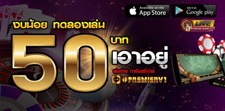 เริ่มต้นฝากขั้นต่ำ 50 บาท live-onlinegame