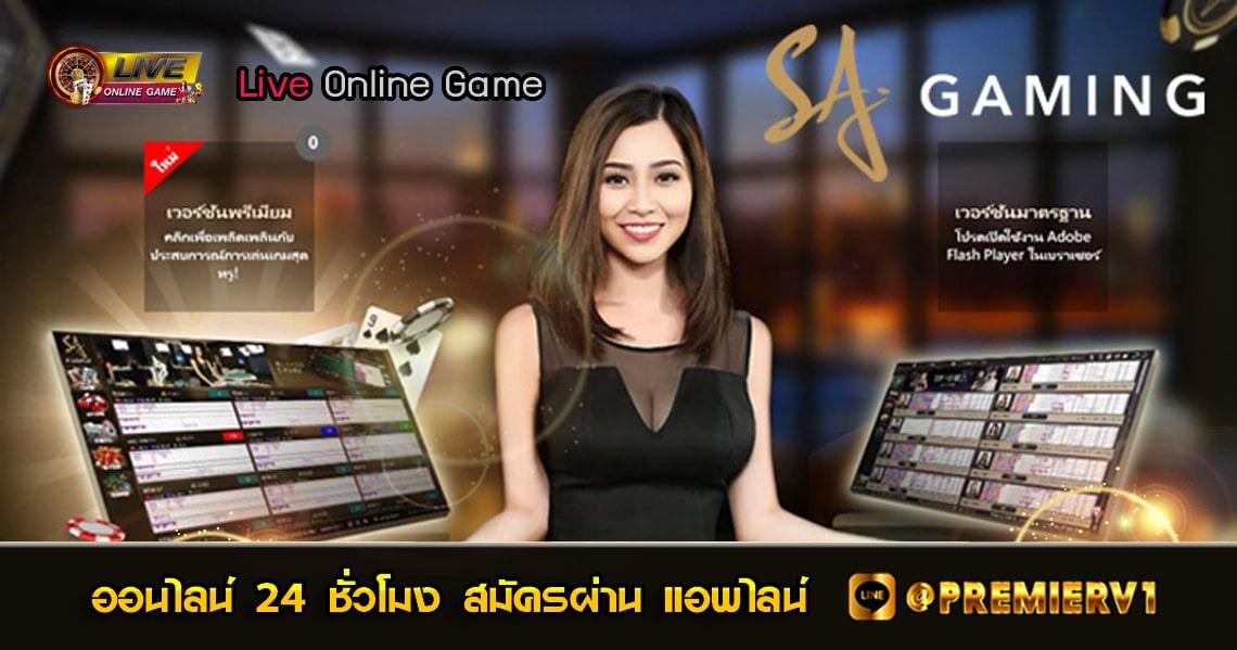 เล่น sa gaming