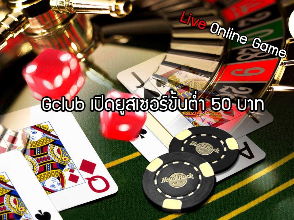 Gclub เปิดยูสเซอร์ขั้นต่ำ 50 บาท-live-onlinegame