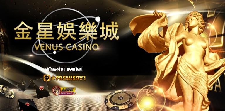 Venus casino เล่นคาสิโนออนไลน์