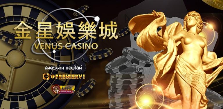 Venus casino เล่นออนไลน์