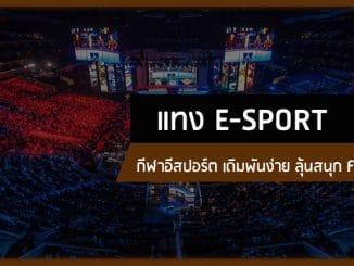 พนัน eSports Ufa eSports