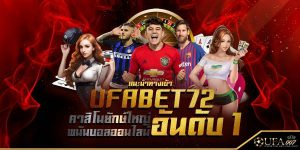 Ufabet72 Sexy Baccarat