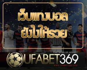 Ufa369 ทางเข้า