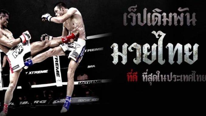 มวยไทยออนไลน์ แทงมวยออนไลน์
