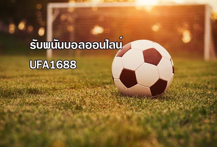 UFA1688 สมัคร