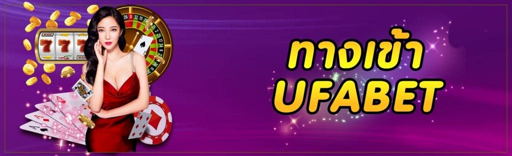 UFA678 บาคาร่าออนไลน์