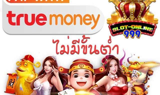 สล็อตเติมเงินผ่าน True Wallet Ufabet777