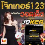 joker123 Sexy Baccarat