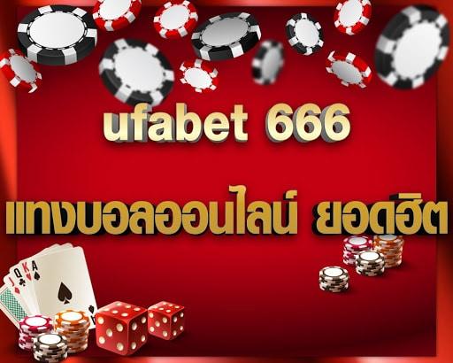 ufa666 โปรโมชั่น